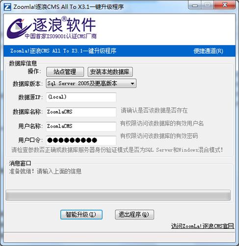 Zoomla!逐浪CMS All to x3.1 一键安装与升级程序