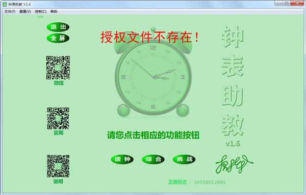 钟表助教(幼儿钟表教学软件)
