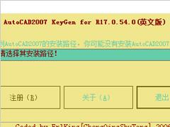 CAD2007注册机下载地址与使用方法