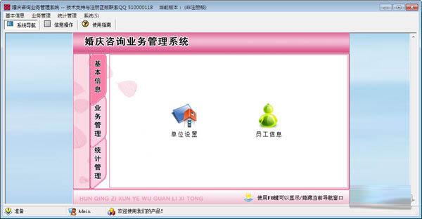婚庆咨询业务管理系统