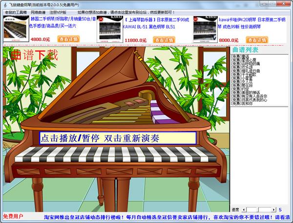飞鼠键盘钢琴