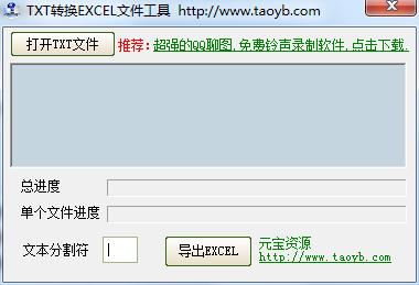 txt转换excel文件工具