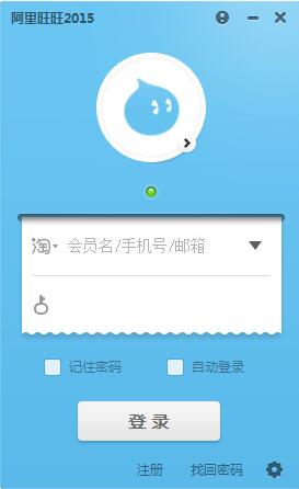 阿里旺旺买家版2019 V9.12.05C 官方安装版