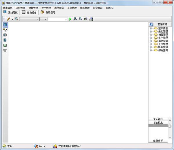模具企业业务生产管理系统