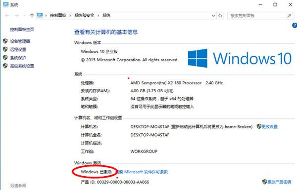 windows10激活软件(win10一键激活工具)1.0 绿色版