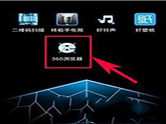 手机360浏览器开启无图模式教程