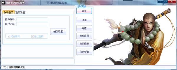 魔域世界熊猫PK加速器辅助工具