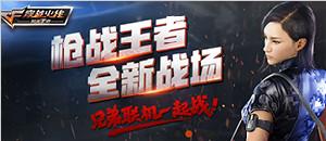 《穿越火线:枪战王者》火线大乱斗版本资讯曝光