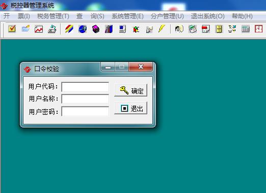 桑达税控器管理系统
