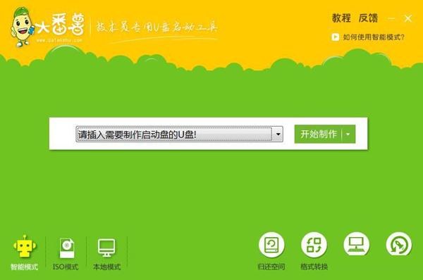 大番薯u盘启动盘制作工具高级版 5.0.17.117