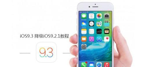 苹果iOS9.3 beta7降级到iOS9.2.1教程