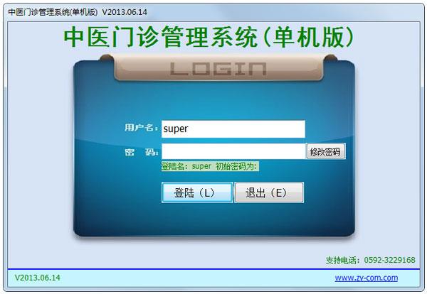 中医门诊管理系统