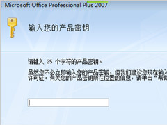 office2007中文完整版在哪里下载?