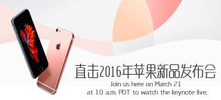 直击2016年苹果春季新品发布会