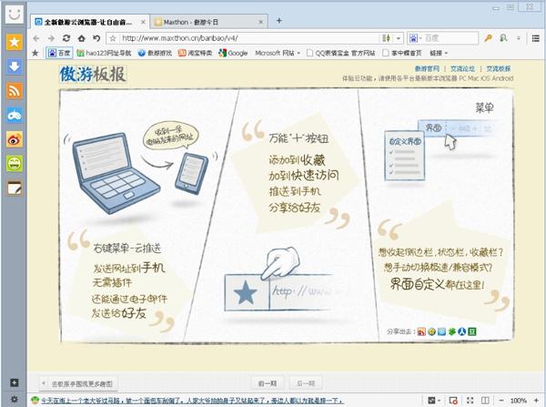 傲游浏览器Maxthon