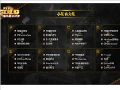 《炉石传说》黄金超级联赛分组公布