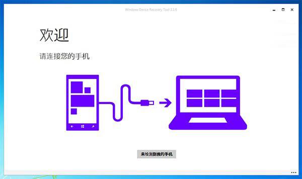 Windows设备恢复工具