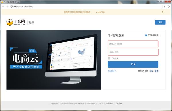 千米网商城系统