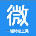 安卓手机一键转发 1.0 V1.0.7 for Android安卓版