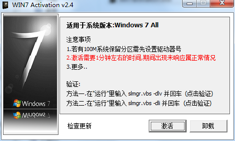 WIN7 Activation(Win7激活工具) V2.4 绿色免费版