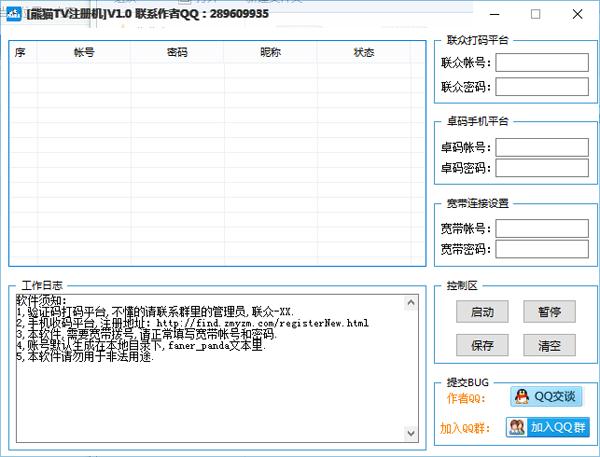 熊猫tv注册机 1.0 免费绿色版