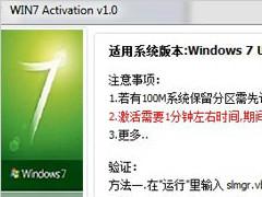 win7系统旗舰版激活工具win7 activation最新下载地址
