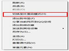 QQ浏览器不能访问银行网站怎么办