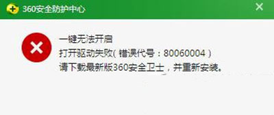 處理360安全衛士失敗錯誤代號80060004教程