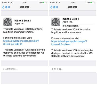 2,打开设置-通用-软件更新,即可看到iphone正在下载ios9.