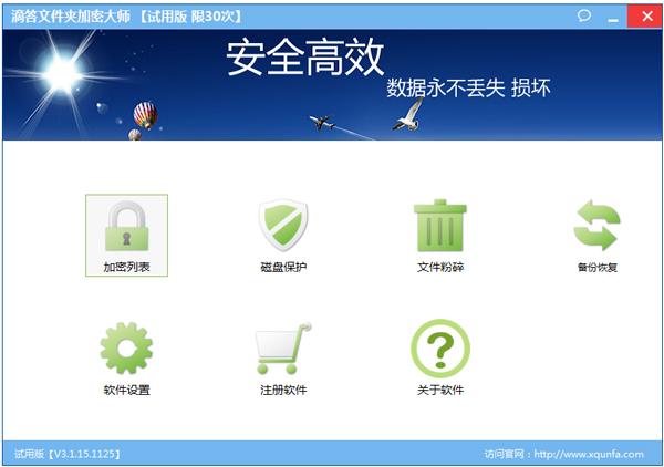 滴答文件夹加密大师 3.1.15.1125 官方安装版