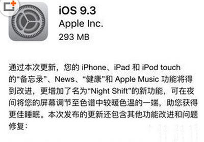 苹果ios9.3正式版已知问题汇总
