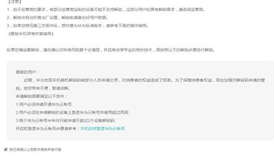 华为荣耀畅玩5x解锁的图文教程