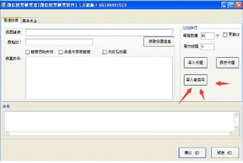 微信投票刷票器使用图文教程