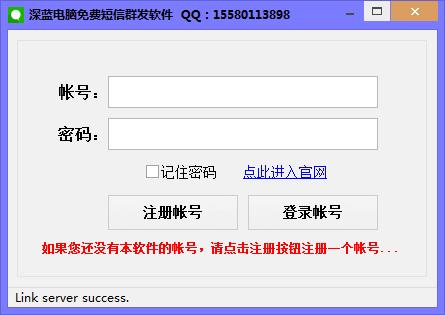 深蓝电脑免费短信群发软件