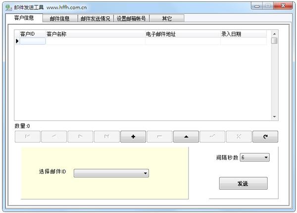 邮件发送工具
