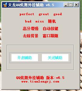 天龙QQ炫舞外挂辅助