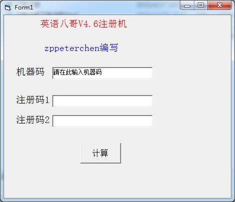 英语八哥注册机 4.6 绿色免费版