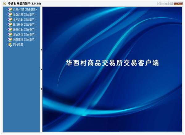 华西村商品交易所交易软件