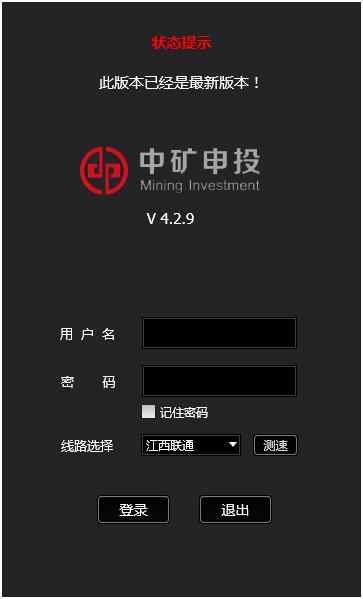 中矿申投大宗商品订购系统