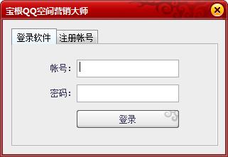 QQ空间营销大师