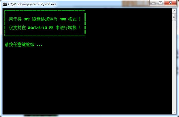 GPT磁盘格式转MBR格式的小工具
