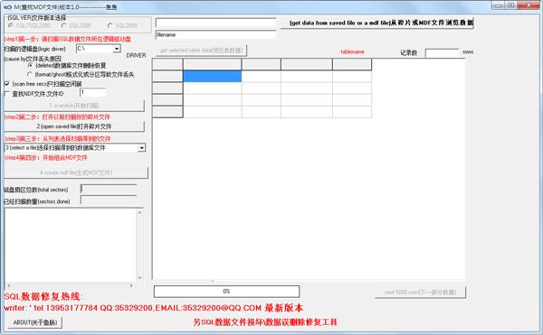 鱼鱼MDF文件修复工具