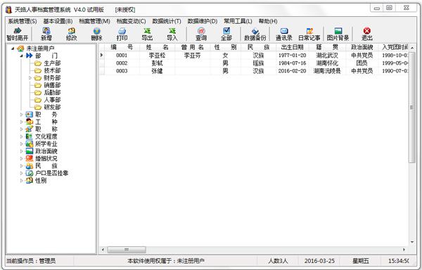 天皓人事档案管理系统