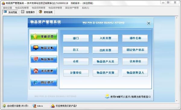 物品资产管理系统