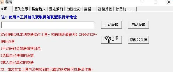 LOL萌萌换肤软件2016