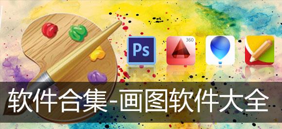 画图软件有哪些?电脑画图软件大全