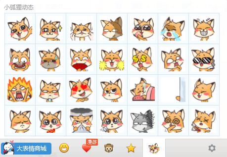 青丘狐狐狸手游小表情文字图片小图片表情包大全可爱2015款传说图片
