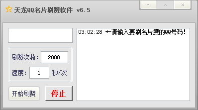 天龙QQ名片刷赞软件