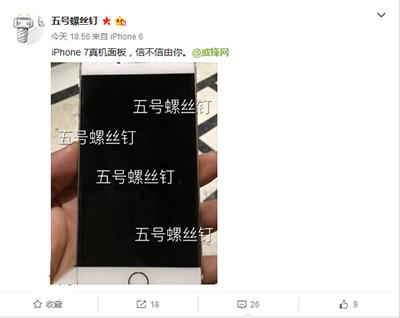 iPhone7真机