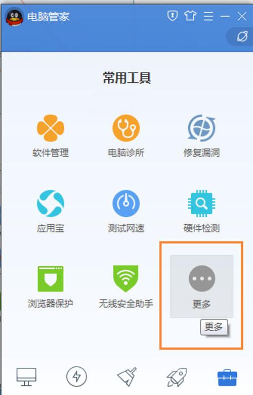 騰訊電腦管家創建wifi熱點方法